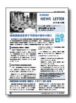 ニュースレター20150601(医療機関)