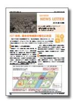ニュースレター20150601(福祉施設)