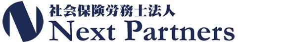 立川 社会保険労務士(社労士) 社会保険労務士法人ネクストパートナーズ