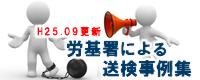 送検事例集_H2509版